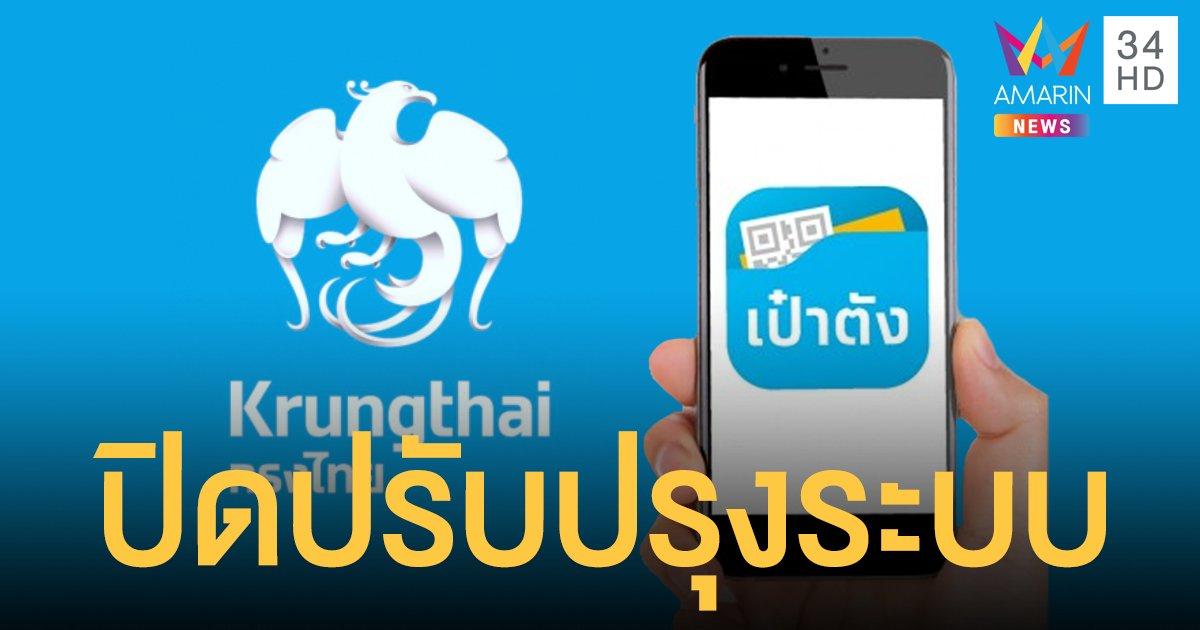 """""""กรุงไทย"""" ปิดปรับปรุงแอปฯ """"เป๋าตัง"""" เพิ่มประสิทธิภาพรองรับโครงการ """"คนละครึ่ง-เราเที่ยวด้วยกัน"""""""