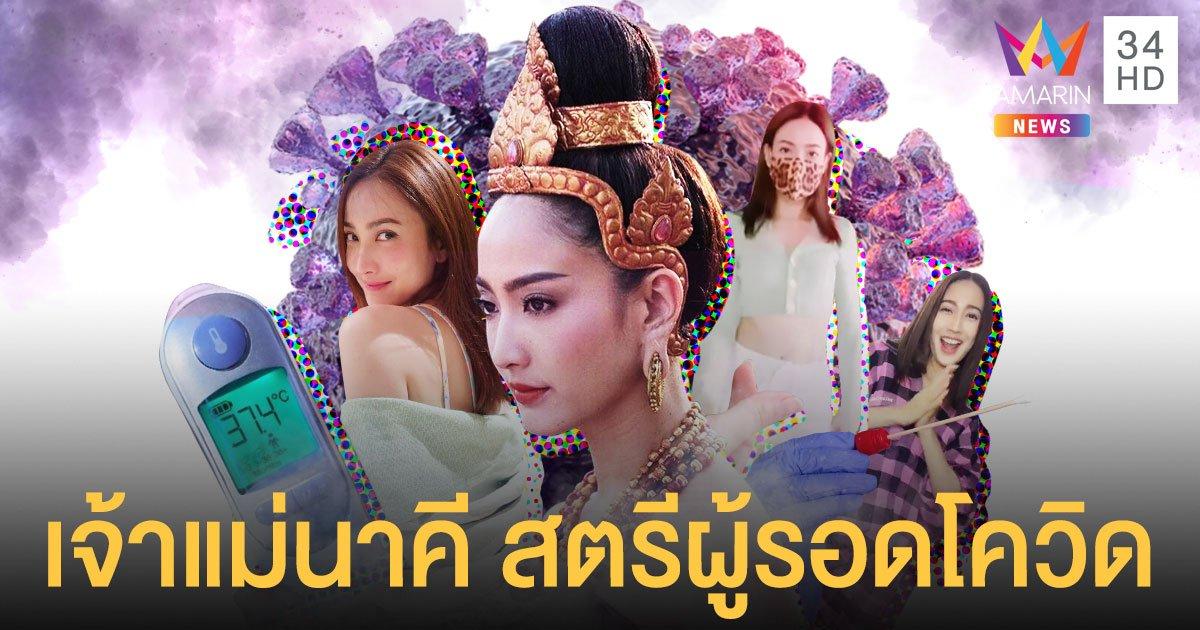 """เปิดไทม์ไลน์ """"แต้ว"""" เจ้าแม่นาคี สตรีผู้รอดโควิด กักตัวบ่อยที่สุดในวงการบันเทิงไทย"""