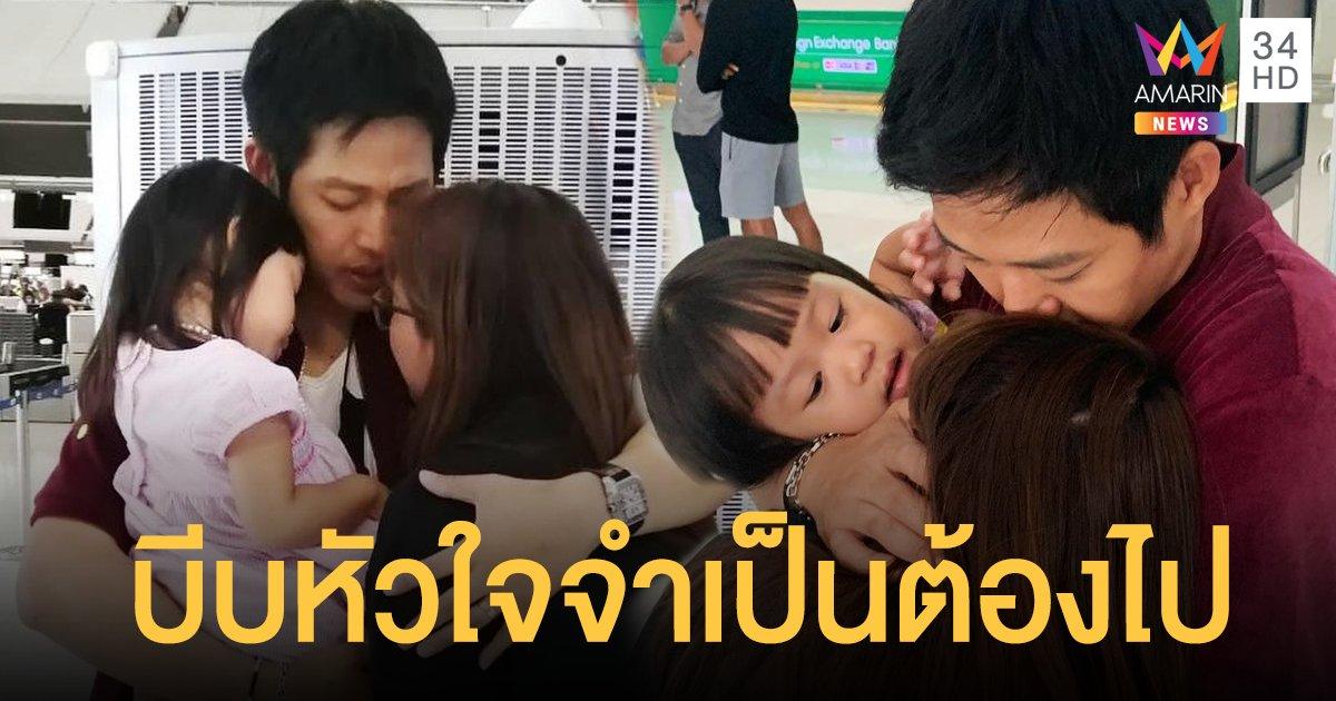 กอดกันร้องไห้! ตู่ ภพธร จำเป็นต้องไปต่างประเทศ 4 เดือน กลับไม่ทันภรรยาคลอดลูก