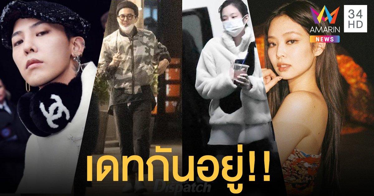 """ขยี้ตารัว!! สื่อเกาหลีปล่อยภาพ """"เจนนี่ Blackpink"""" ซุ่มเดท """"จี ดราก้อน  BIGBANG"""""""