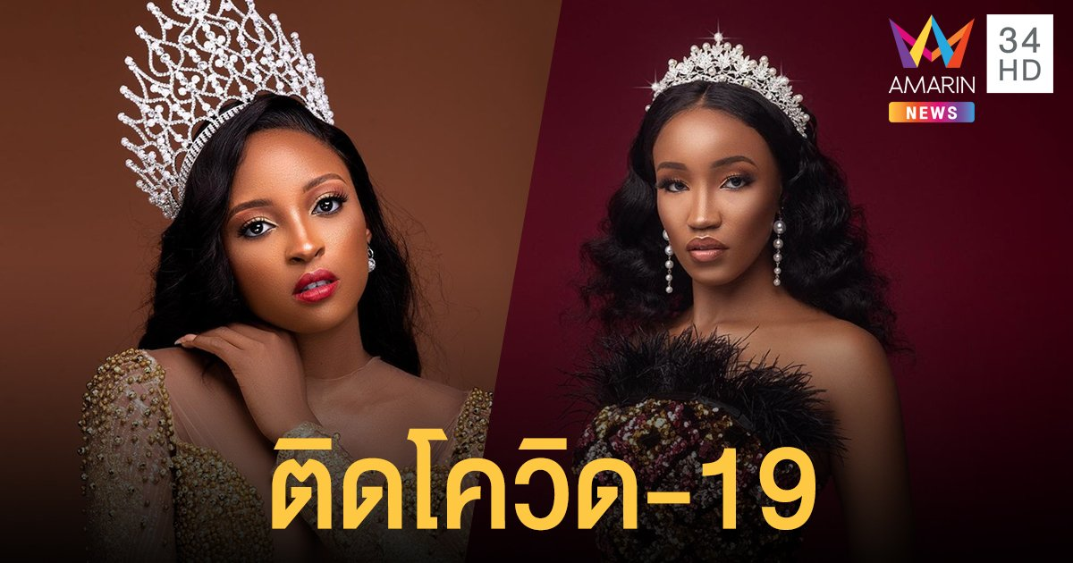 Miss Grand International 2020 แจ้งผลตรวจ 2 นางงามติดโควิด-19 มิสแกรนด์ไนจีเรย - มิสแกรนด์เคนยา