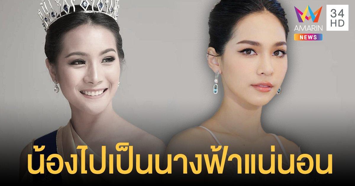 """น้องสู้เต็มที่แล้ว """"บิ๊นท์"""" เปิดใจหลังการจากไปของ """"น้ำมนต์"""" น้องเล็กที่สุดในทีมนางสาวไทย"""