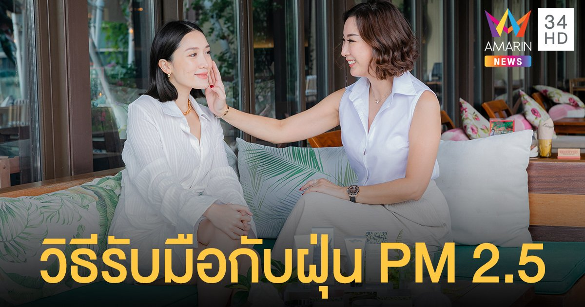 """""""ธัญ"""" ร่วมกับแพทย์ผู้เชี่ยวชาญด้านผิวหนัง แนะวิธีรับมือกับฝุ่น PM 2.5"""