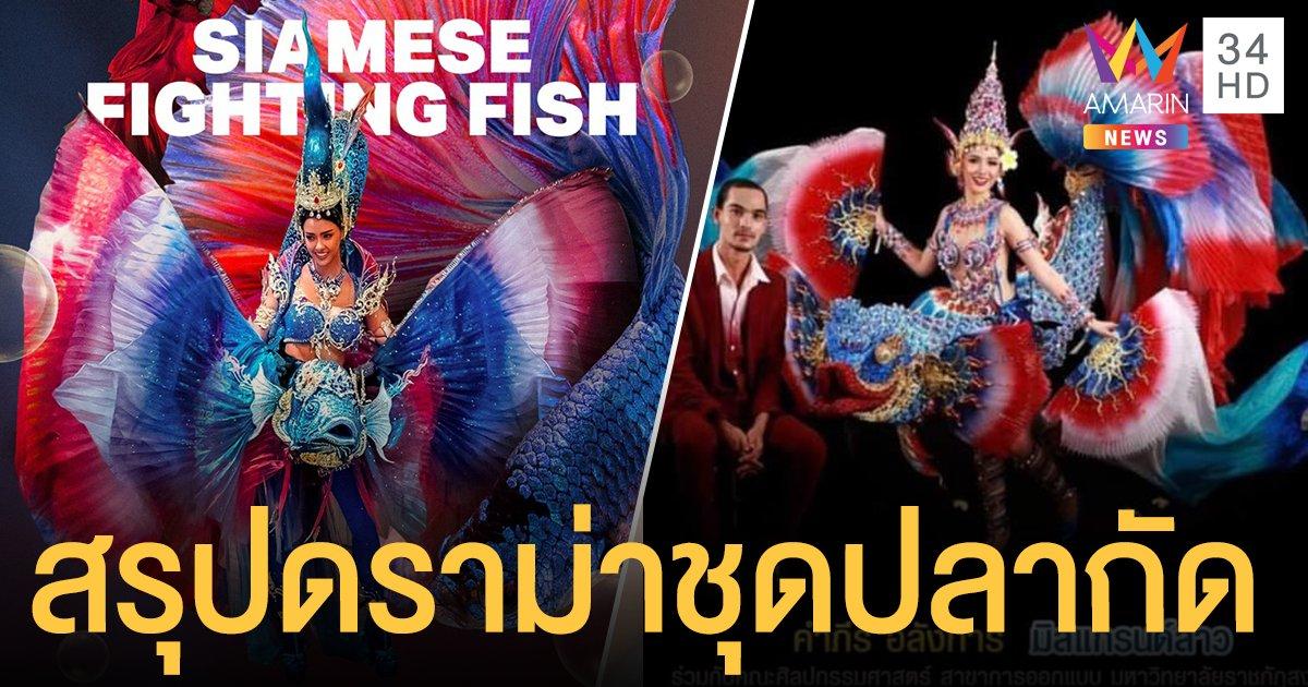 สรุปดราม่าชุดประจำชาติ ชุดปลากัดไทย VS ชุดปลากัดลาว เปิดไทม์ไลน์สนั่น