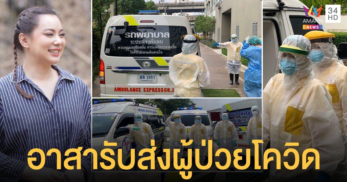 บุ๋ม ปนัดดา จัดรถพยาบาลแรงดันลบ พร้อมเจ้าหน้าที่ รับส่งผู้ป่วยโควิด-19