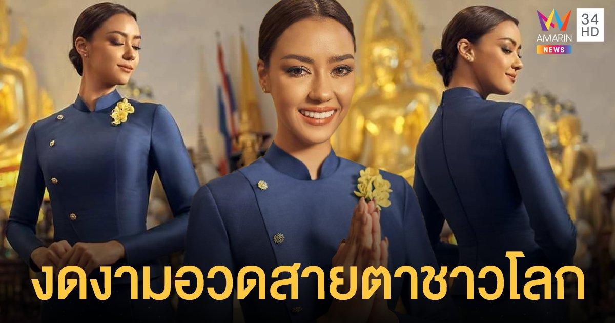 สวยตะลึง! เปิดเบื้องหลังลุคชุดไทย อแมนด้า งดงามเฉิดฉายอวดสายตาชาวโลก