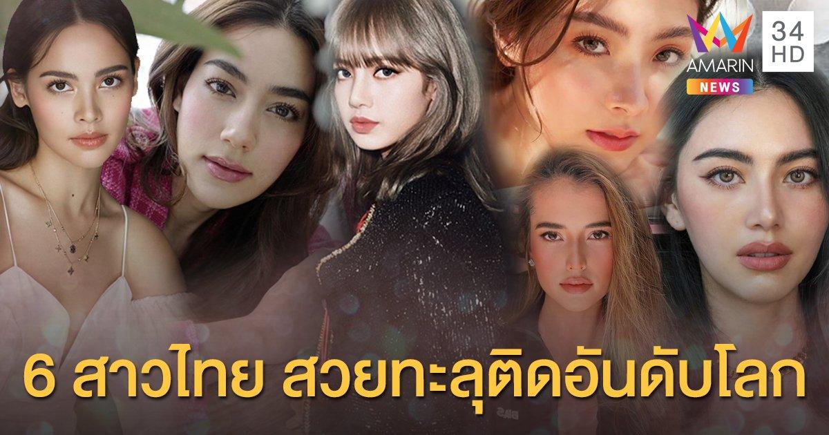 """""""6 สาวไทย"""" สวยโดยไม่มีอะไรกั้น ติด 1 ใน 100 อันดับ """"ผู้หญิงสวยที่สุดในโลก ปี 2020"""""""