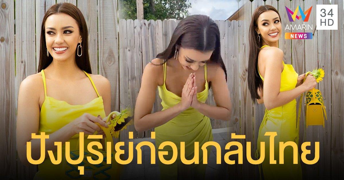 อแมนด้า ส่งตรงคลิปจากไมอามี่ ปังปุริเย่ก่อนกลับไทย เผยทำเต็มที่เกินร้อยเชื่อทุกคนคงเห็น!