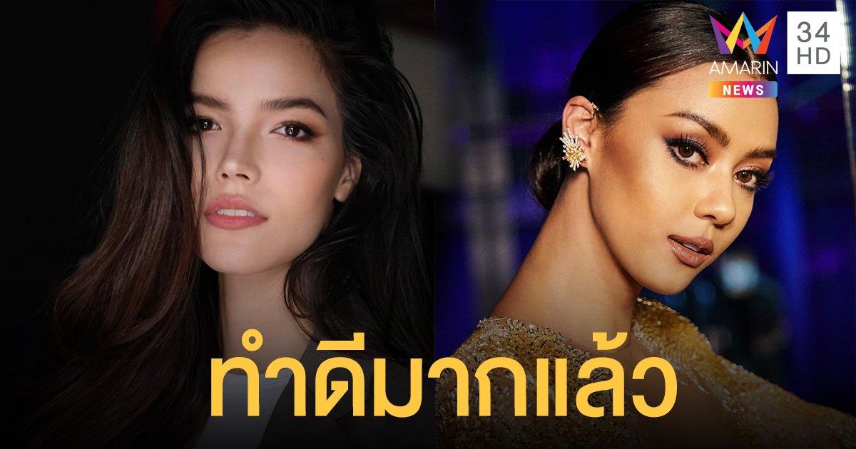 ฟ้าใส ปวีณสุดา โพสต์ส่งกำลังใจถึง อแมนด้า ออบดัม ทำดีมากแล้ว คนไทยภูมิใจในตัวคุณ!