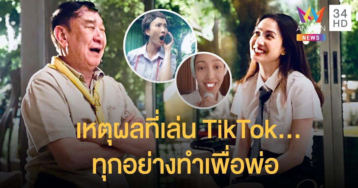 """ยอมทนชาวเน็ตด่า! เปิดคลิป """"แต้ว ณฐพร"""" เหตุผลที่เล่น TikTok ทำทุกอย่างเพื่อพ่อ"""