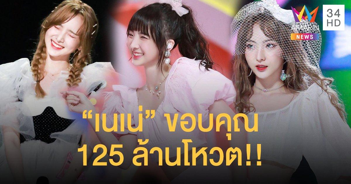 """อีกหนึ่งสาวไทยโกอินเตอร์ """"เนเน่"""" ขอบคุณ 125 ล้านโหวต ได้เดบิวต์เกิร์ลกรุ๊ปจีน"""