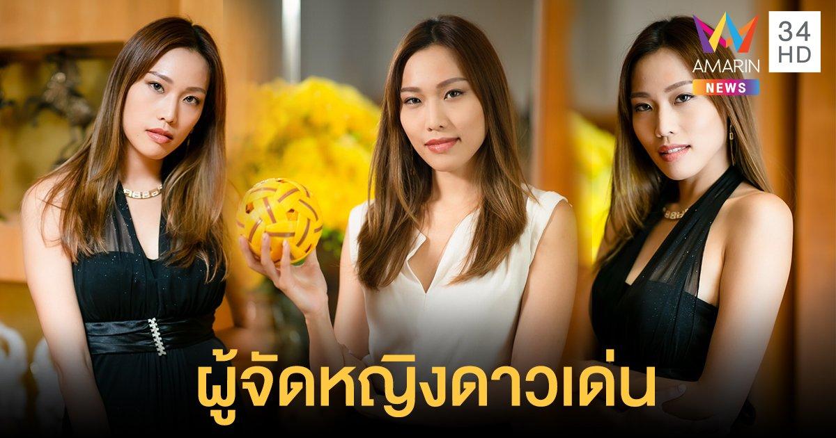 หินลับคม ของ ผู้จัดหญิงดาวเด่น  แข่งเซปักตระกร้อไทย ให้ดังไกลระดับโลก
