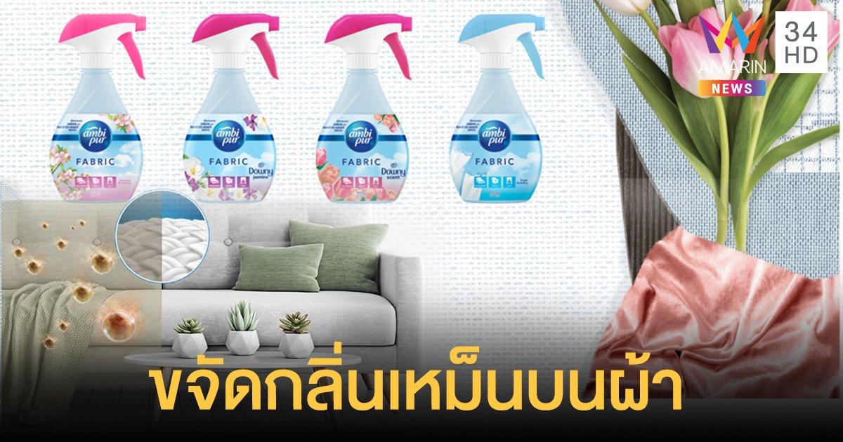 """การกลับมาอีกครั้งของ """"Ambi Pur Fabric Refresher"""" สเปรย์ขจัดกลิ่นบนผ้า 4 กลิ่นหอม"""
