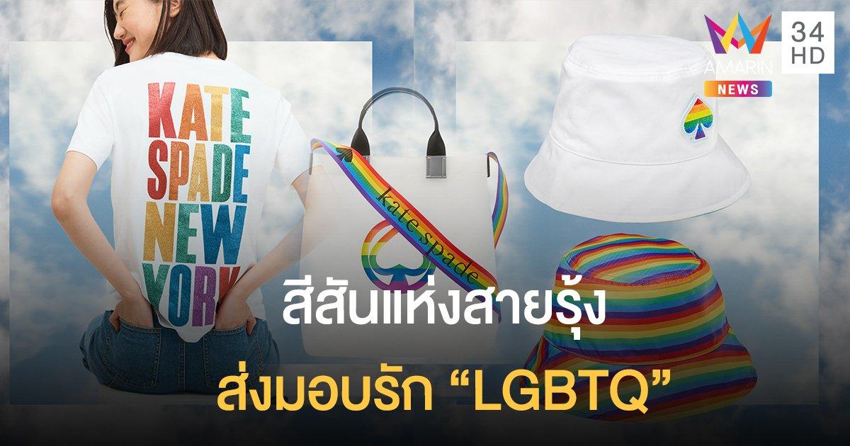 """""""เคท สเปด นิวยอร์ก""""  คอลเลกชั่นพิเศษ RAINBOW ส่งมอบความรักและเฉลิมฉลอง แด่ """"LGBTQ"""""""