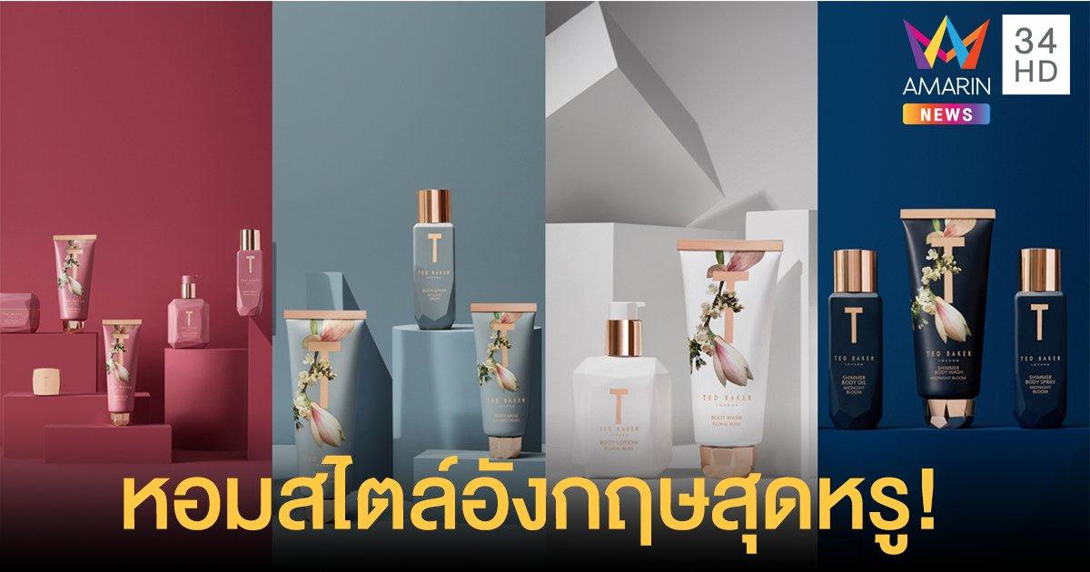 ใหม่! TED BAKER Harmony Blossom Collection ลัดฟ้าจากลอนดอน บินตรงสู่ประเทศไทย