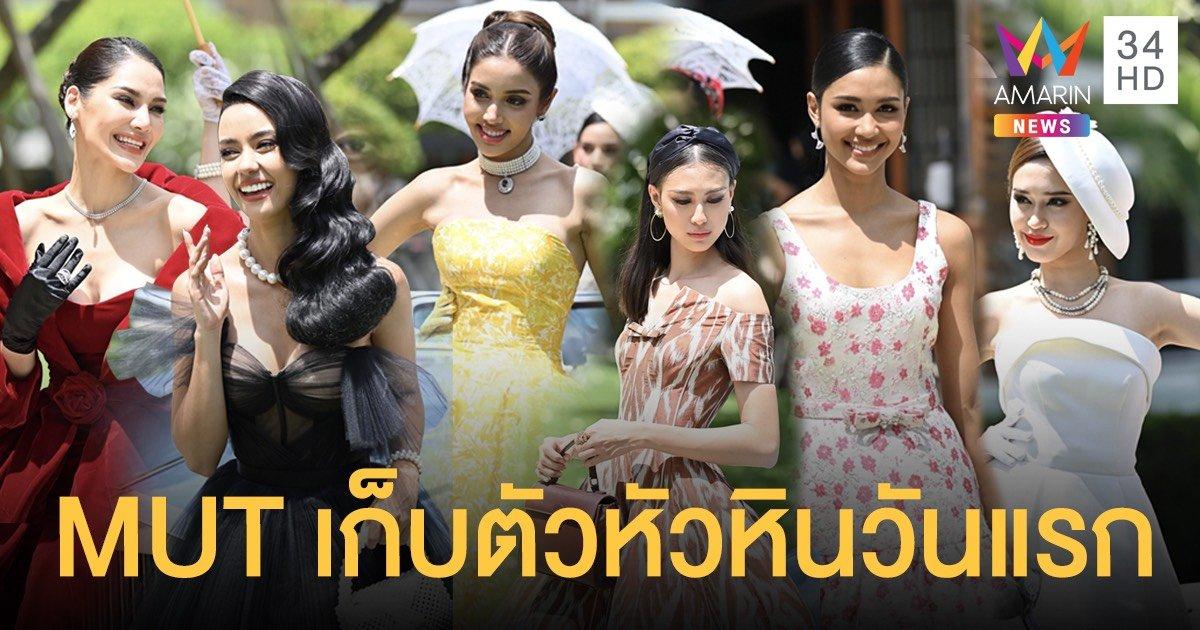สวยปังมาก...!!  มิสยูนิเวิร์สไทยแลนด์ 2020 เก็บตัววันแรก...!!