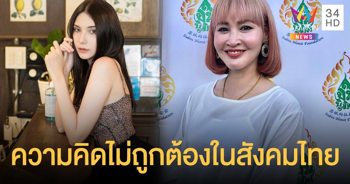 """""""ษา วรรณษา"""" ฝากถึง """"ซาร่า"""" ปมไม่อยากให้ลูกเงินเดือน 15,000 ความคิดไม่ถูกต้องในสังคมไทย"""