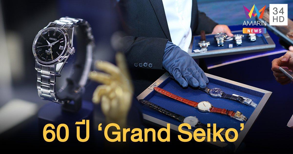 ส่องนาฬิกาเรือนละเหยียบล้าน! Grand Seiko นิทรรศการฉลองครบรอบ 60 ปี ครั้งแรกในประเทศไทย