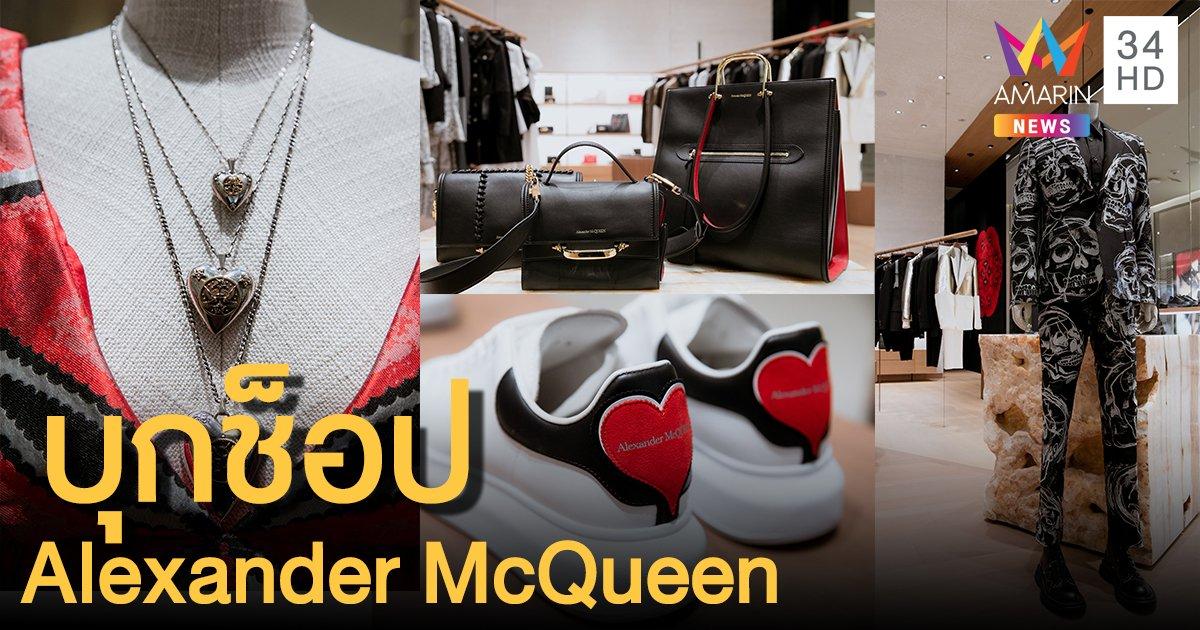 บุกช็อป Alexander McQueen เปิดสาขาสยามพารากอน