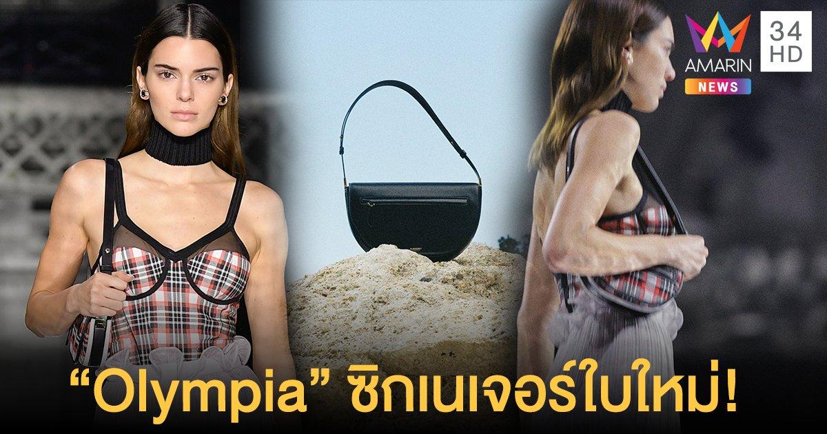 """""""Olympia"""" กระเป๋าซิกเนอเจอร์ใบใหม่ของแบรนด์ Burberry"""