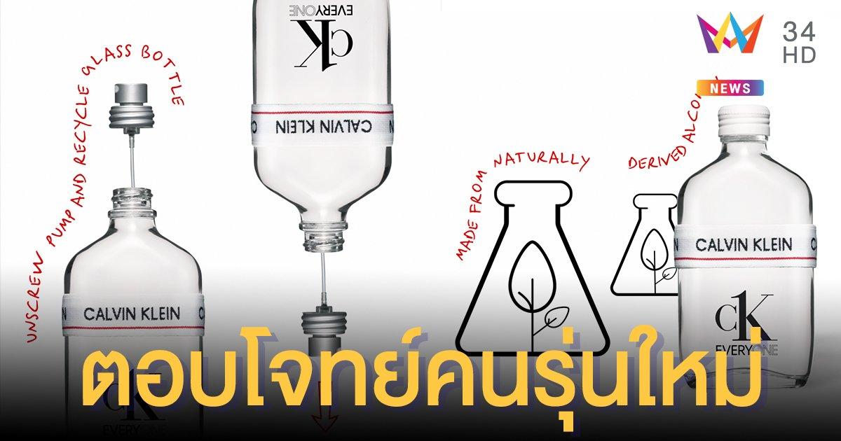 น้ำหอมไอคอนิคสำหรับคนรุ่นใหม่ ความหอมสะอาดจากธรรมชาติ บรรจุภัณฑ์จากวัสดุรีไซเคิล