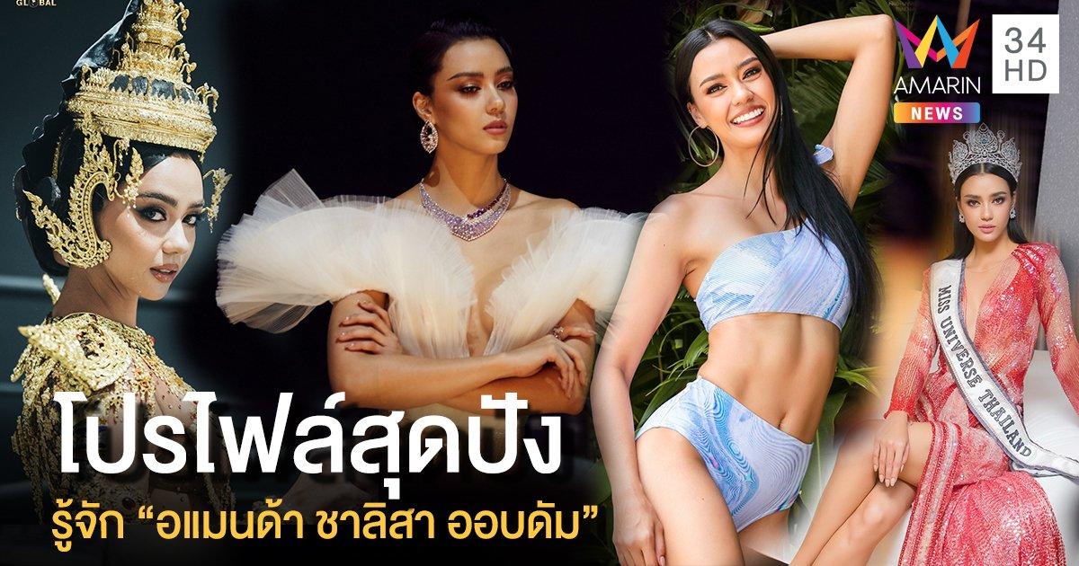"""""""อแมนด้า ชาลิสา ออบดัม"""" นางงามความหวังใหม่ของไทย กับโปรไฟล์ไม่ธรรมดา"""