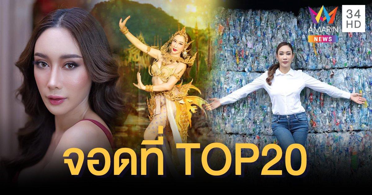 """""""น้ำเพชร"""" โพสต์เดือด! พอกันทีกับเวที Miss Earth 2020 ลั่นไม่แฟร์ -ไม่โปร่งใส หลังจอดที่ TOP 20"""