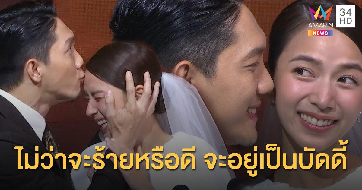 """""""ปั๊บ - ใบเตย"""" รักนี้ดั่งพรหมลิขิต เผยเข้าใจแล้วทำไมคนร้องไห้งานแต่ง!"""