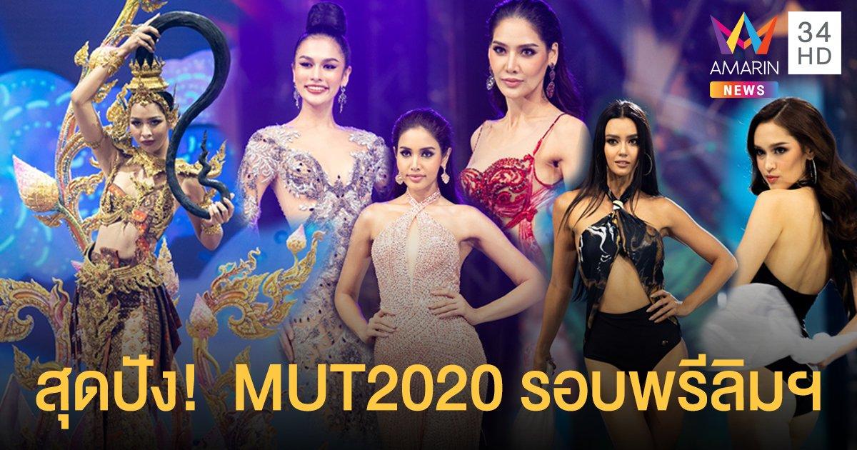 สุดปัง! รวมไฮไลท์เด็ด MUT2020 รอบพรีลิมฯ 29 สาวงามอวดหุ่นชุดว่ายน้ำ สง่างามชุดราตรี-ชุดประจำชาติ