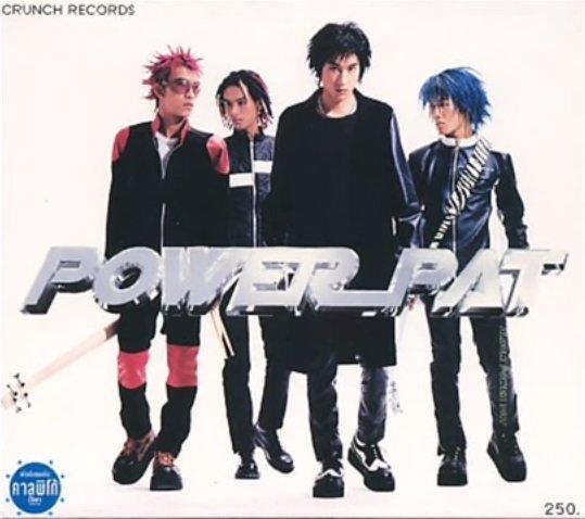 powerpat6