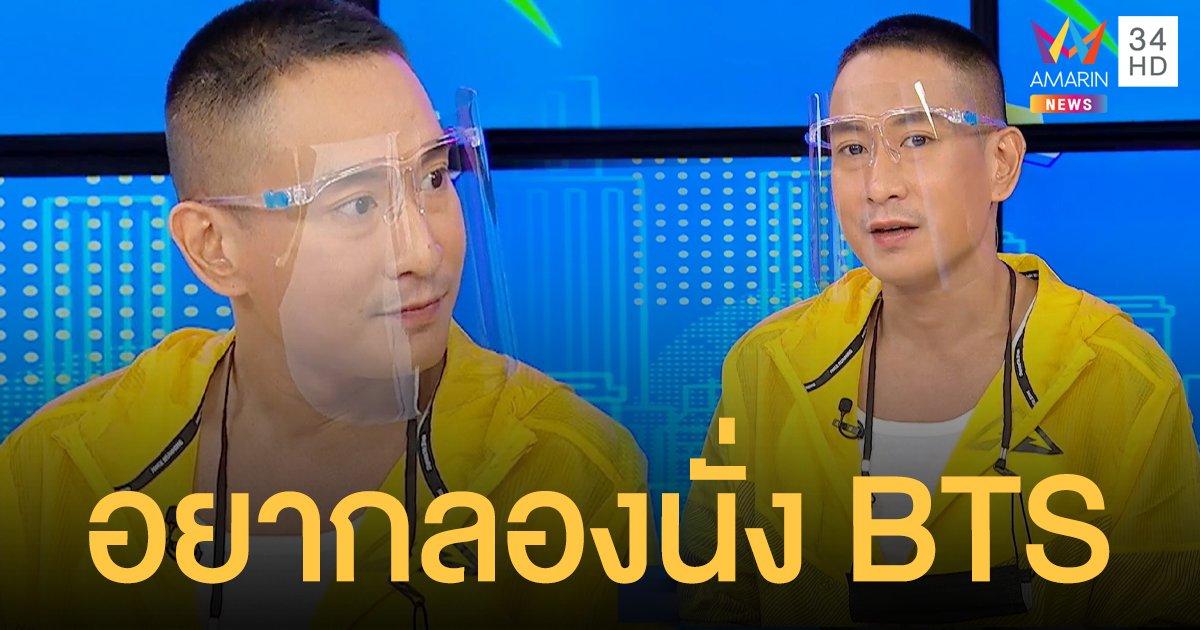 """""""แพท พาวเวอร์แพท"""" ในวันฟ้าใหม่ เผยเพิ่งหัดตอบไลน์ อยากลองนั่ง BTS"""