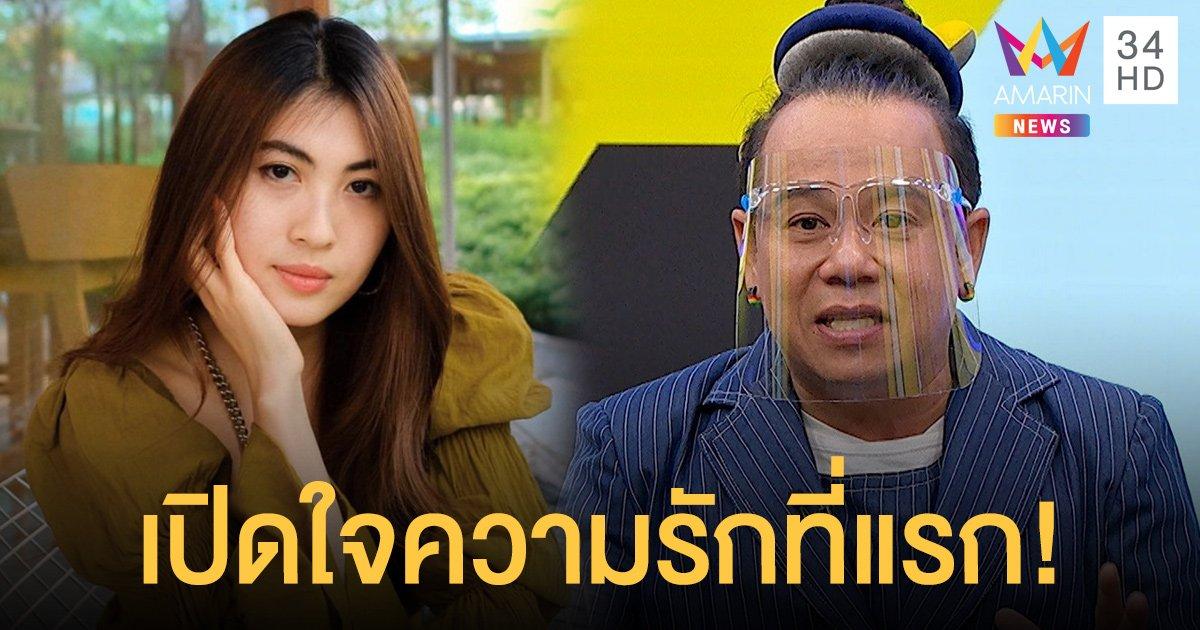 """เปิดใจความรักที่แรก! """"เสนาหอย"""" ซุ่มเงียบคบ """"น้องเค้กส้ม"""" ดีกรีนางงามเวทีนางสาวไทย"""