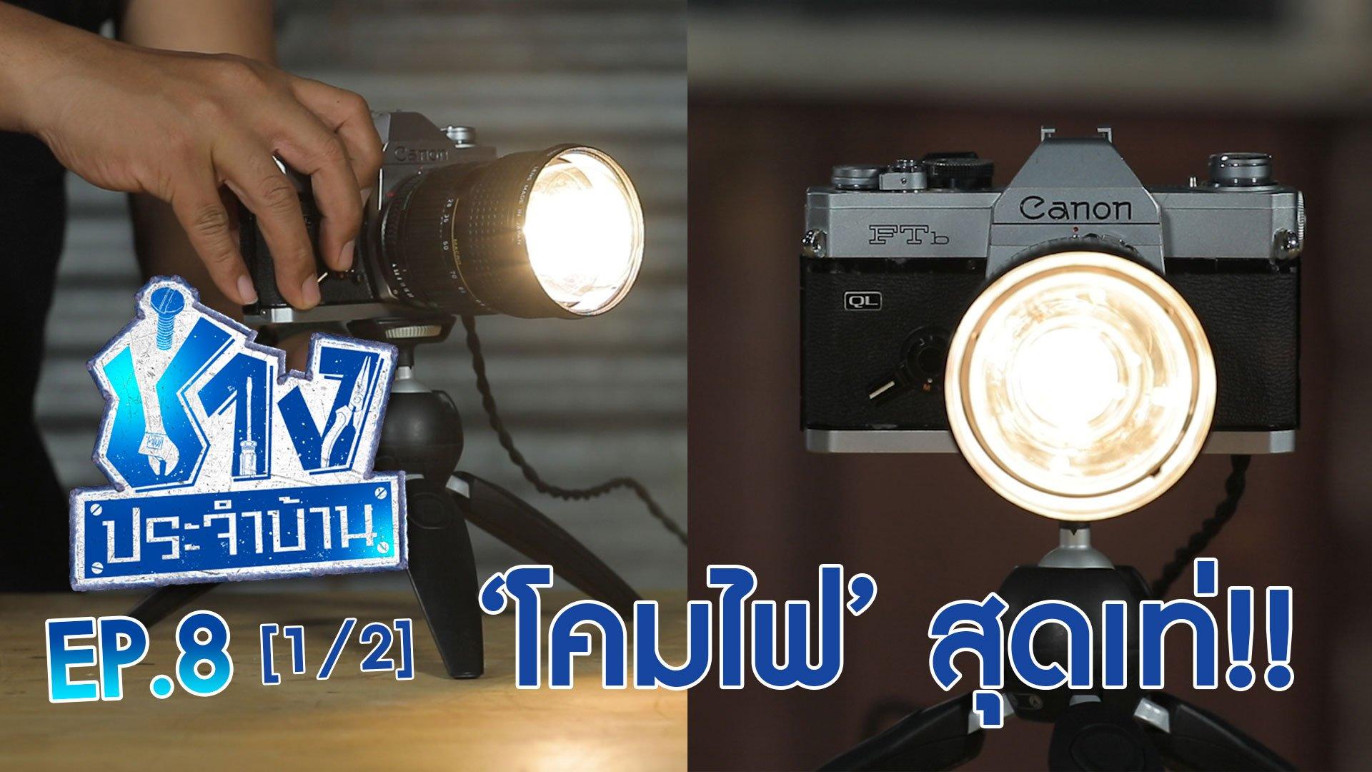 ช่างประจำบ้าน   EP.8 โคมไฟตั้งโต๊ะสุดเท่!! จากกล้องตัวเก่า (1/2)   21 มี.ค. 63   AMARIN TVHD34