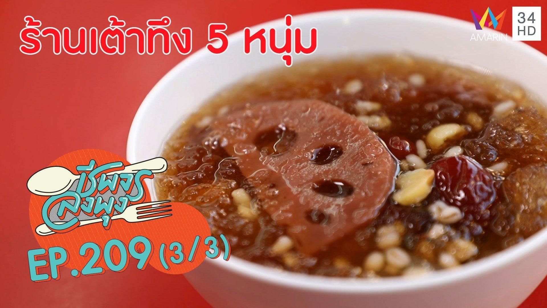 """ขนมหวานแสนอร่อยชื่นใจ @""""ร้านเต้าทึง5หนุ่ม""""   ชีพจรลงพุง   28 มี.ค. 63 (3/3)   AMARIN TVHD34"""