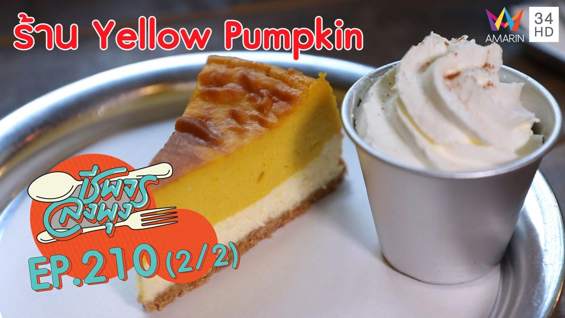 """คาเฟ่สุดชิค-เค้กฟักทองแสนอร่อย @""""ร้านYellow Pumpkin""""   ชีพจรลงพุง   29 มี.ค. 63 (2/2)   AMARIN TVHD34"""