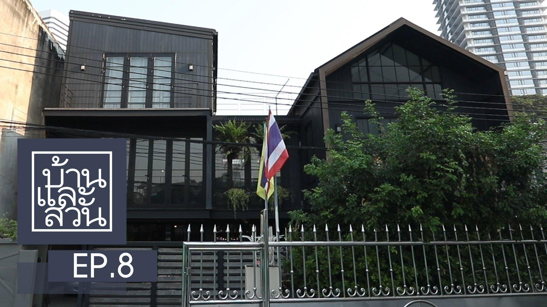 บ้านและสวน   EP.8   29 มี.ค. 63   AMARIN TVHD34
