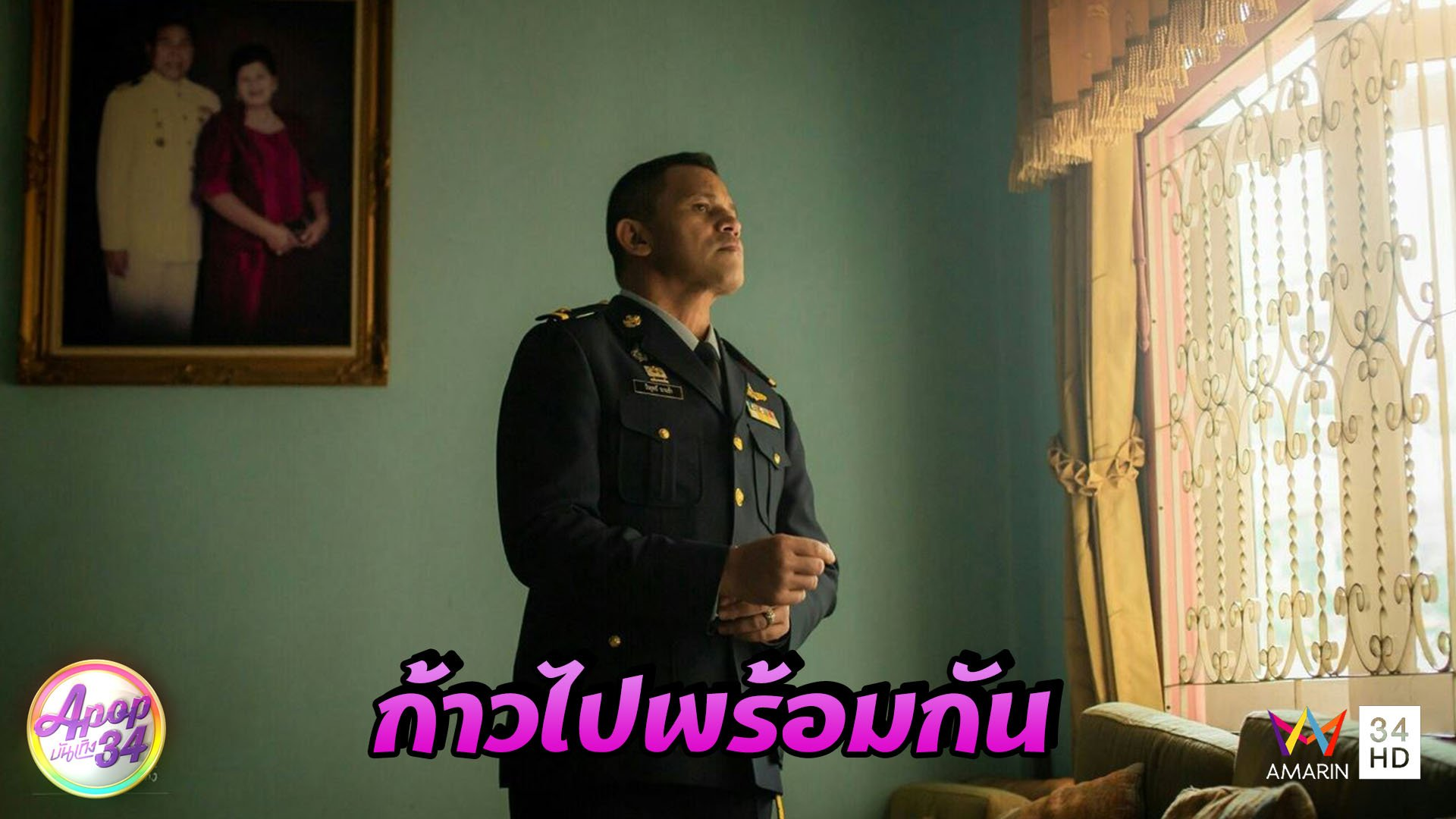 """""""บ่าววี"""" กลั่นเพลงจากหัวใจ ให้กำลังใจคนไทย   Apop บันเทิง 34   8 เม.ย. 63   AMARIN TVHD34"""