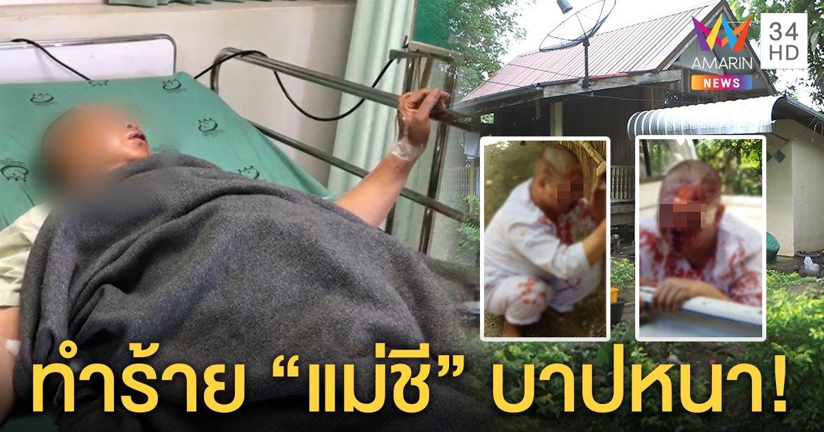โจรบาปต่อยแม่ชีนั่งสวดมนต์เลือดอาบหน้าก่อนฉกทรัพย์ ตร.รวบเดนคุกเค้นสอบยังปากแข็ง (คลิป)