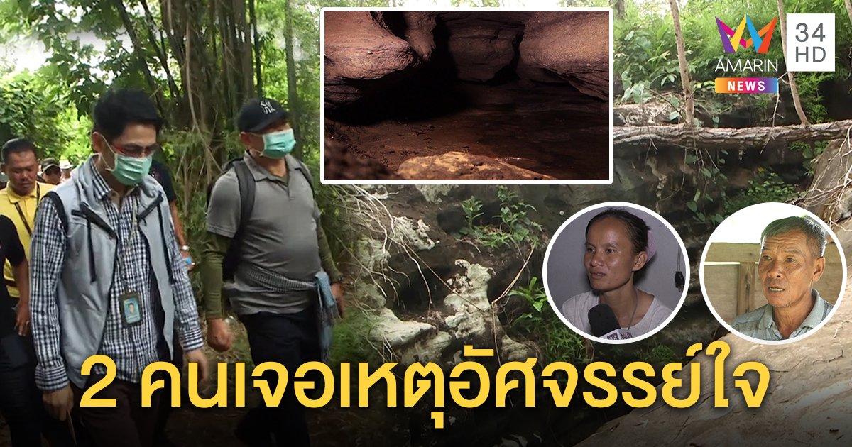 ตำรวจจับมือหมอพิสูจน์ถ้ำน้ำลอดคาดจุดทิ้งชมพู่ ป้าแต๋นขนลุกฝันเคยมาเจอ (คลิป)