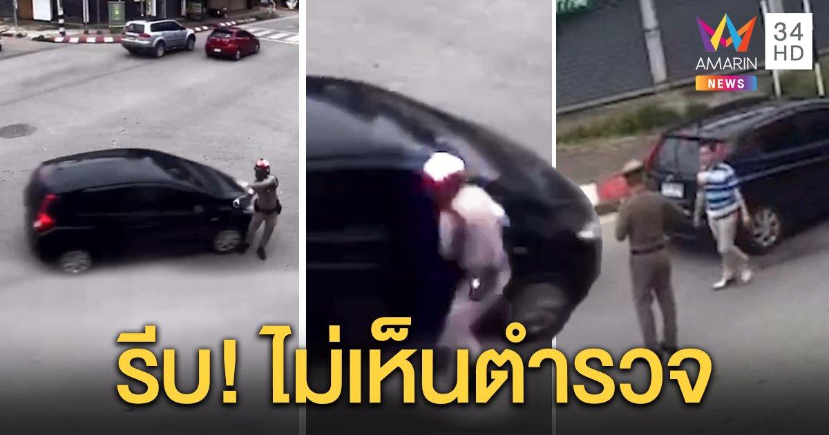 ปลอดภัยแล้ว! ตำรวจจราจรถูกเก๋งชนกลางแยก คนขับอ้างไม่เห็น รีบซิ่งส่งลูกไปโรงเรียน (คลิป)