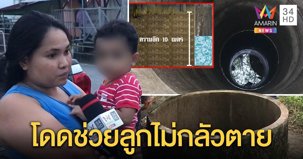เปิดใจสาวต่างด้าวโดดบ่อ 10 เมตรช่วยลูกจมน้ำ ซึ้งรอดตายเพราะคนหย่อนเชือกช่วย (คลิป)