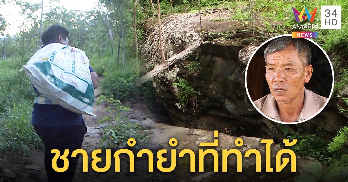 พรานป่าเชื่อชายกำยำเท่านั้นอุ้มชมพู่ซ่อนถ้ำ ชาวบ้านยันสะดิ้งช็อกจริงน้องหาย (คลิป)