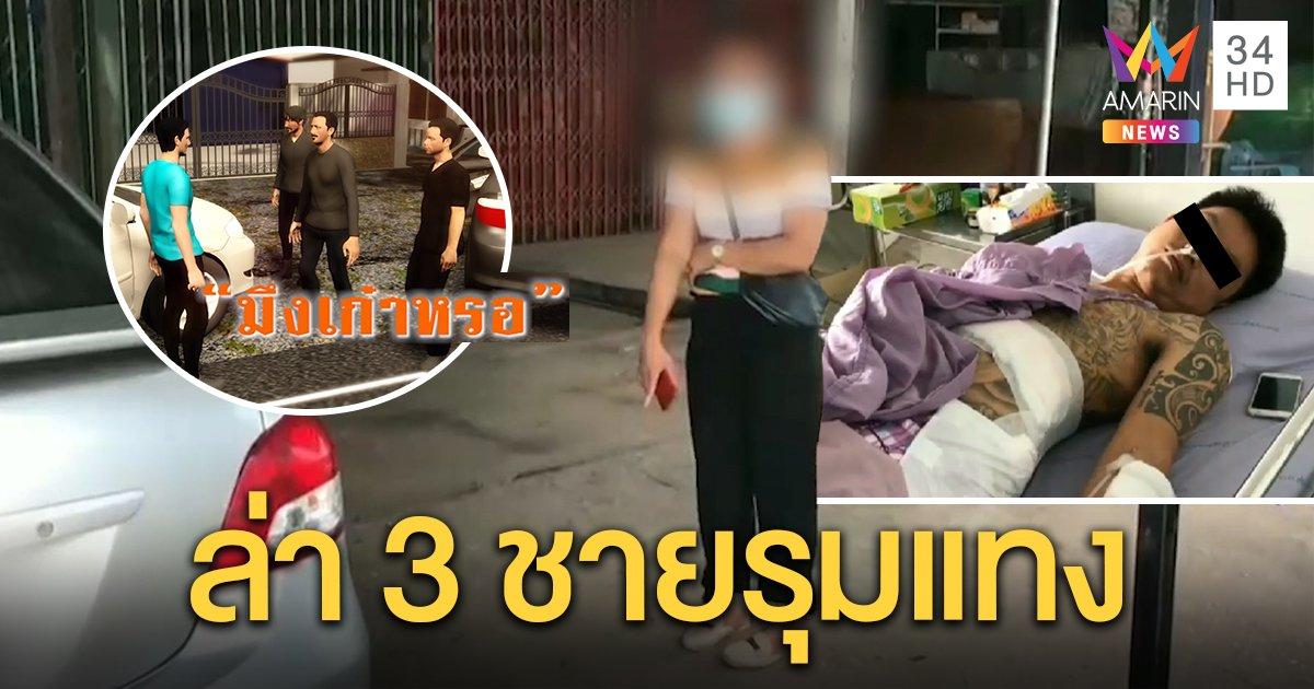 เมีย จี้ ตร.ล่า 3 ชายโหดแค่ขอให้ขยับรถ ถูกขับปาดรุมแทงผัวสาหัส จนต้องกราบขอชีวิต (คลิป)