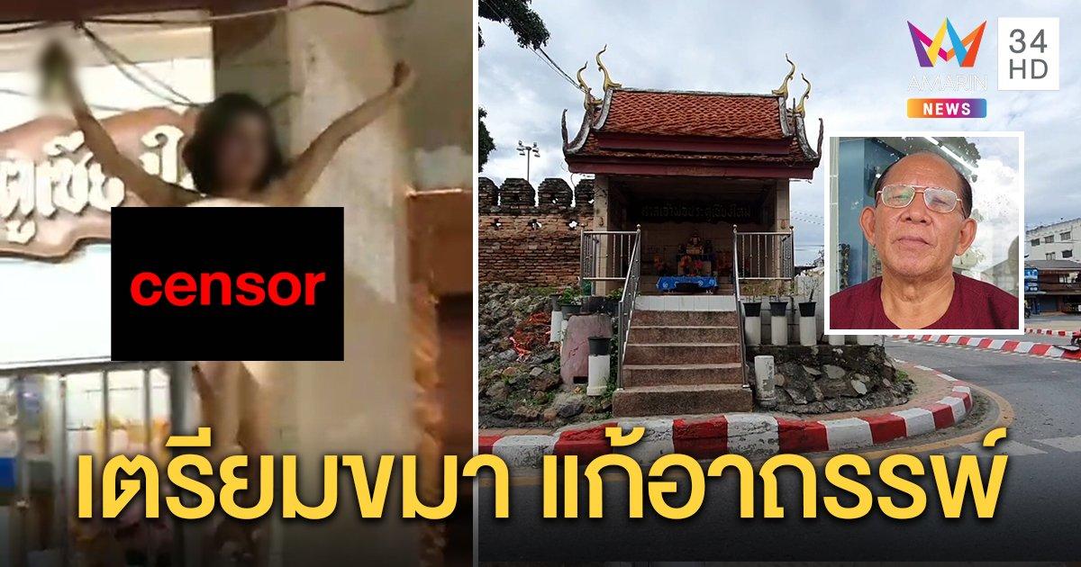 ผู้เฒ่าจ่อขมาศาลเจ้าประตูเชียงใหม่ล้างอาถรรพ์ หลังสาวฝรั่งป่วยจิตแก้ผ้าปีนลบหลู่ (คลิป)