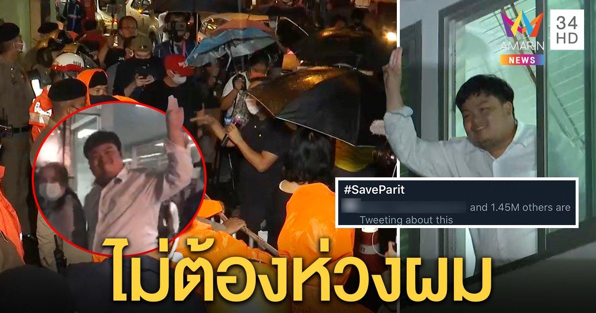 """#Saveparit บุกสน. ร้องปล่อย """"เพนกวิน"""" ตร.แจ้ง 7 ข้อหาหนักปลุกม็อบ (คลิป)"""