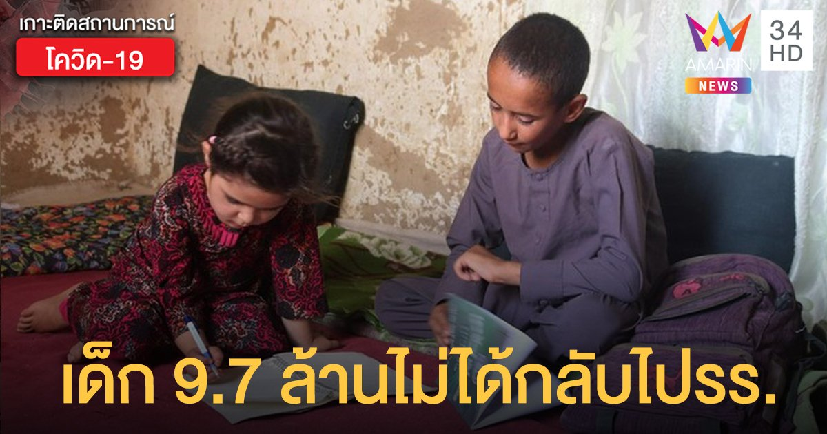เด็ก 9.7 ล้านคนทั่วโลก อาจไม่ได้กลับไปรร.ตลอดกาล จากพิษโควิด-19