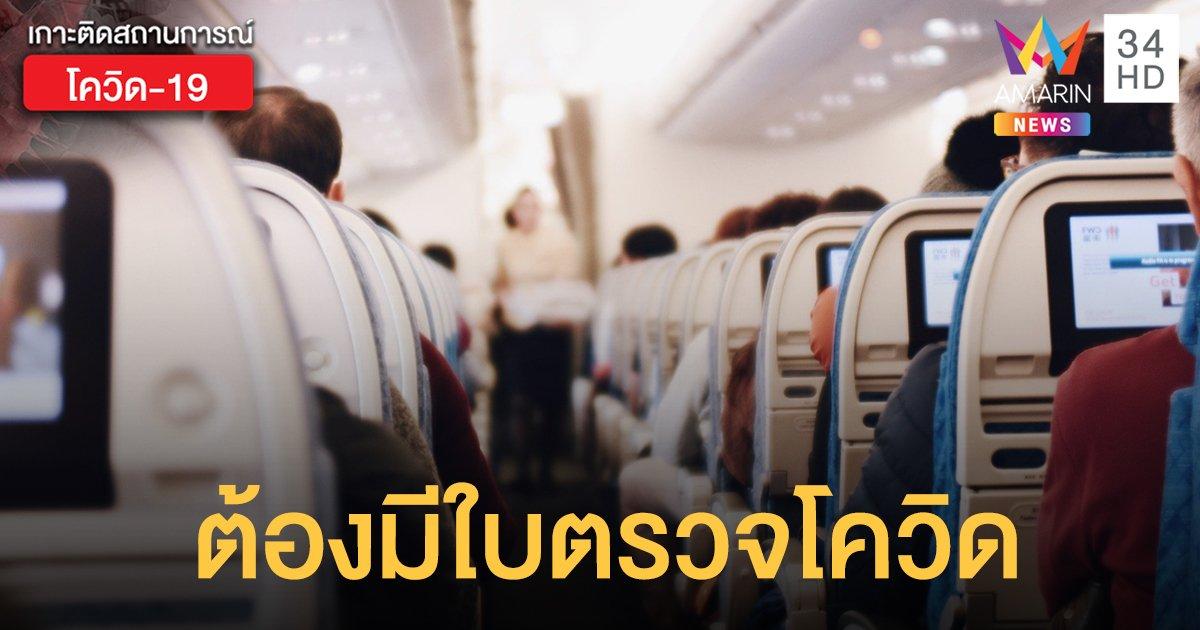 กพท.คุมเข้ม เที่ยวบินเช่าเหมาลำ-เที่ยวพิเศษ ผ่านไทยต้องมีใบตรวจโควิด-19