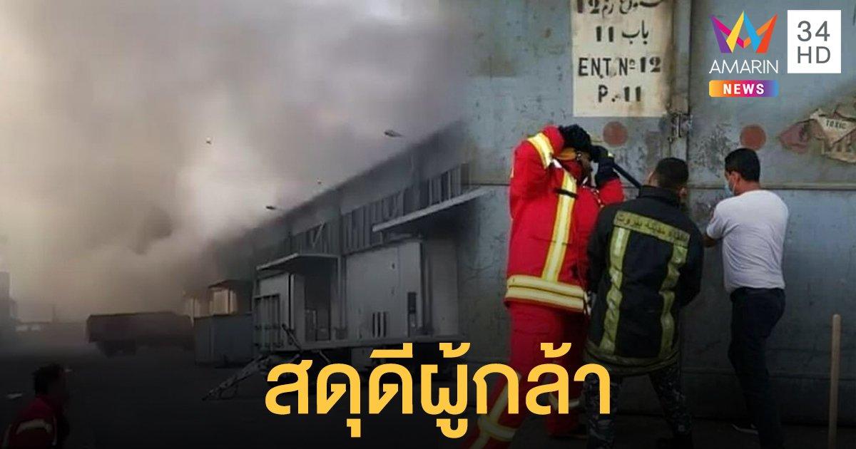 """สดุดีผู้กล้า เผยภาพสุดท้าย """"นักดับเพลิง"""" เบรุตลงพื้นที่ก่อนระเบิด"""