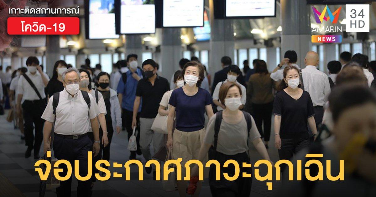 """""""โตเกียว"""" จ่อประกาศภาวะฉุกเฉินรอบใหม่ ป่วยโควิดพุ่ง 463 รายในวันเดียว"""