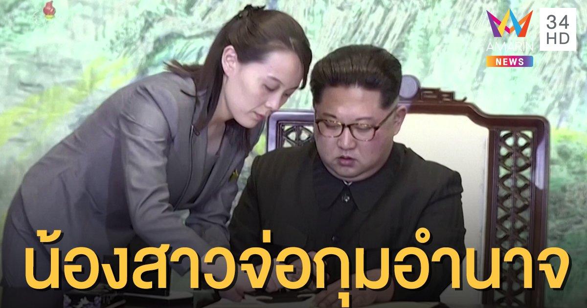 """ลือหึ่ง """"คิม จองอึน"""" ป่วยโคม่า ให้ """"คิม โยจอง"""" บริหารเกาหลีเหนือ"""
